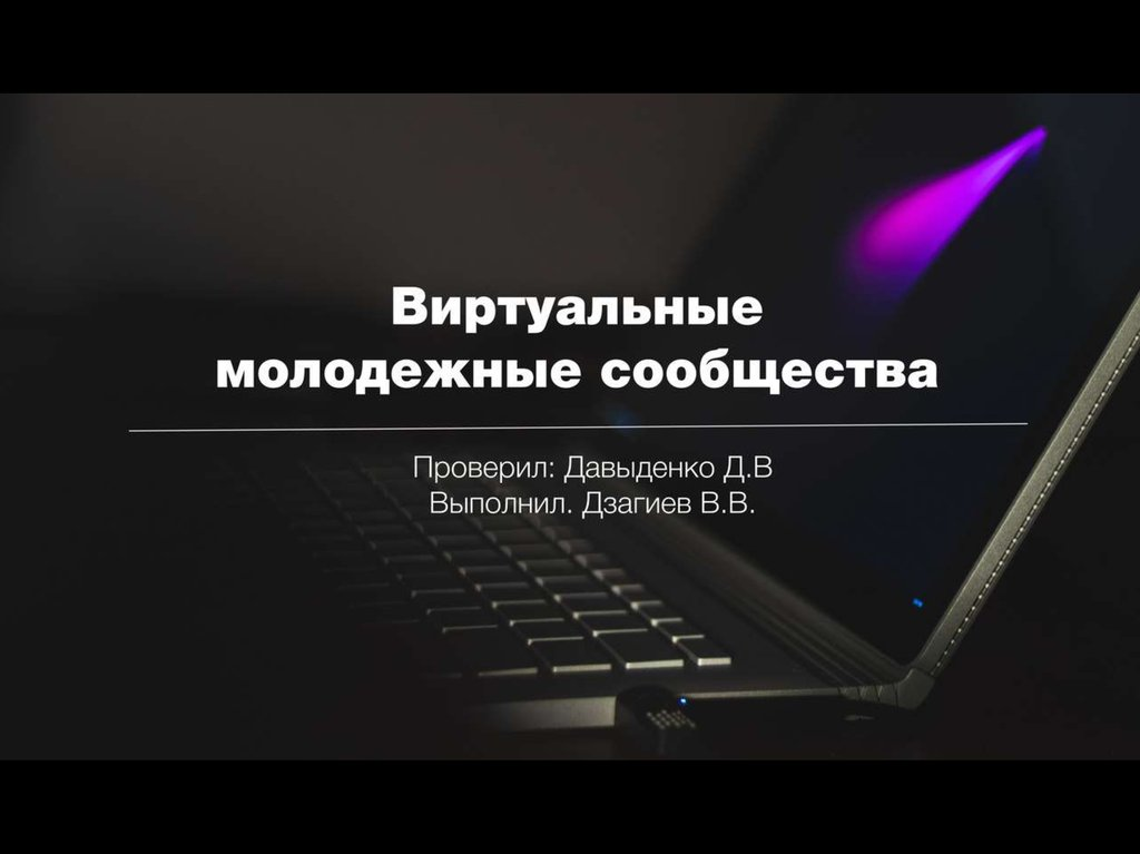 Защита Реферата презентация онлайн Защита Реферата 315
