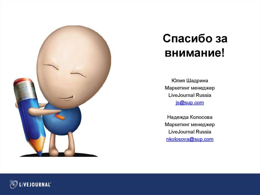 Работа с сообществами в LiveJournal - online presentation