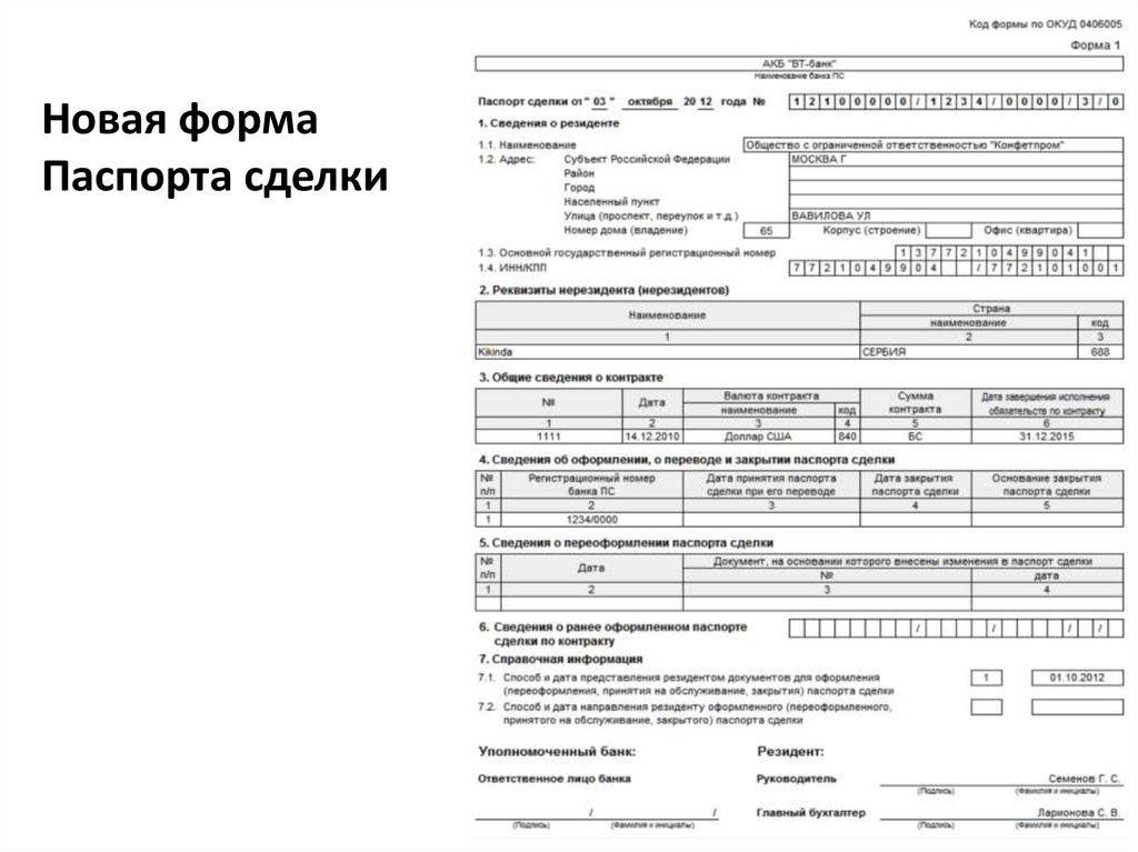 Заявление на закрытие паспорта сделки образец новое в сети.