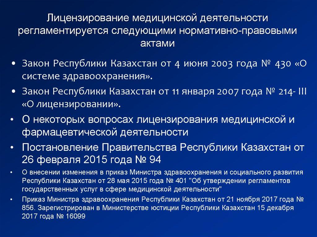 административно правовые процедуры лицензирования медицинской деятельности