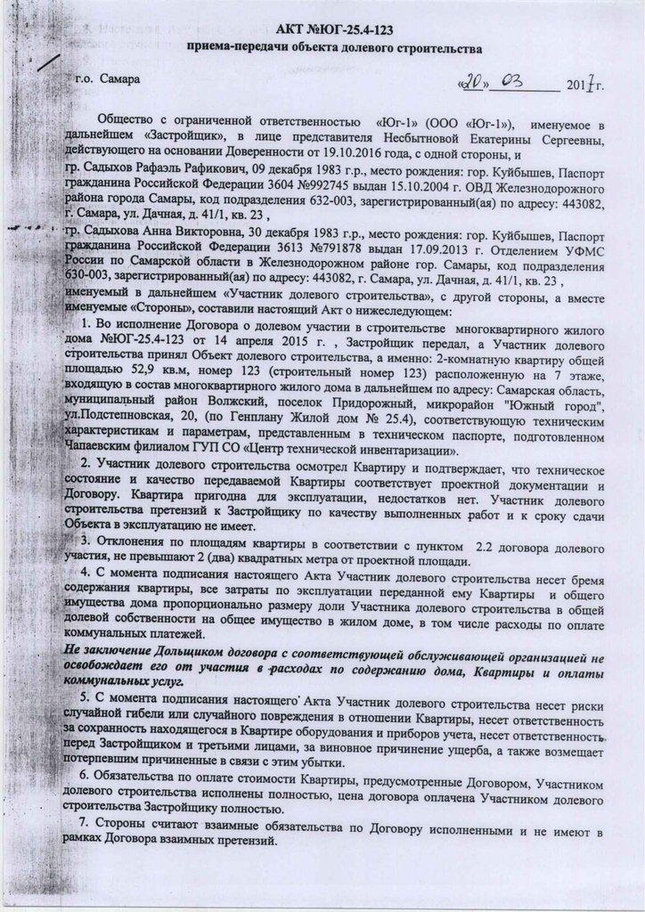 договор долевого участия в строительстве многоквартирного дома шпаргалка