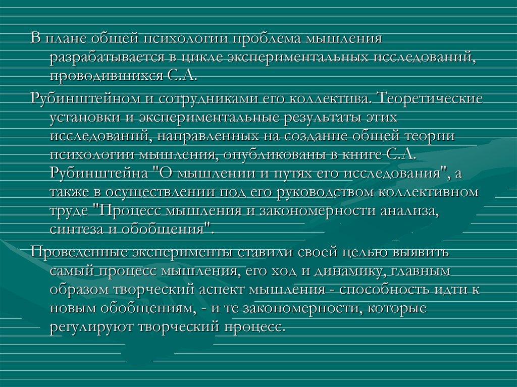 рубинштейн сергей леонидович презентация