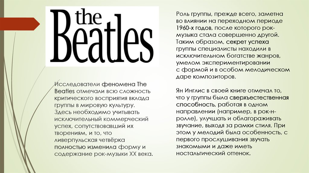 Исследователи феномена The Beatles отмечали всю сложность критического восприятия вклада группы в мировую культуру. Здесь