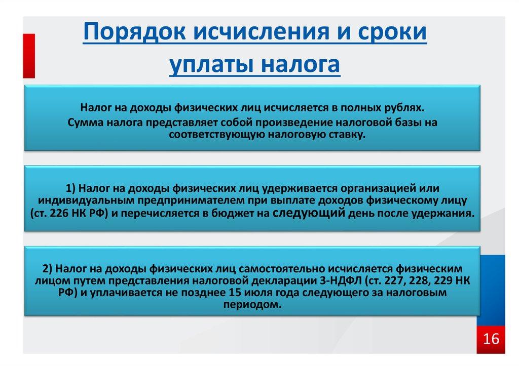 Ндфл ставки сроки уплаты налоговая декларация в каких случаях могут отказать при регистрации ип