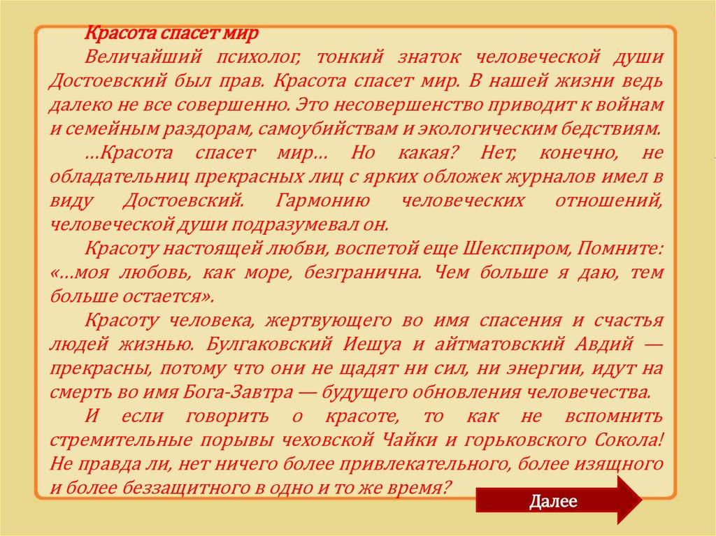 Достоевский эссе красота спасет мир 9800