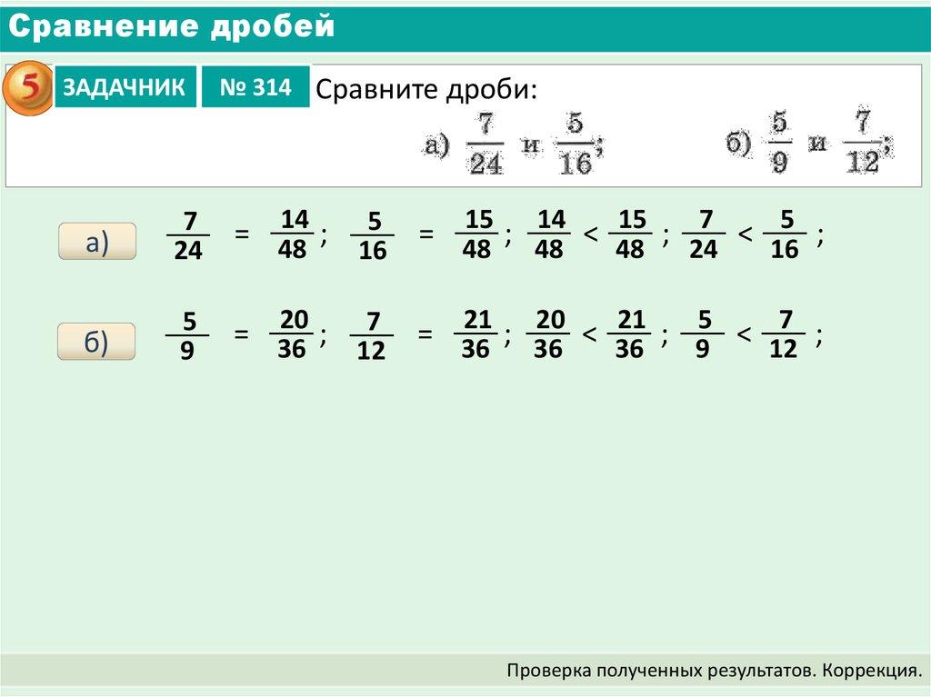 Задачи на сравнение дробей решение решение задач 4класс
