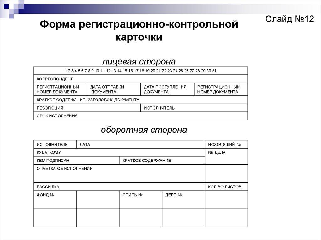 Формы регистрации документов контрольная работа 6912