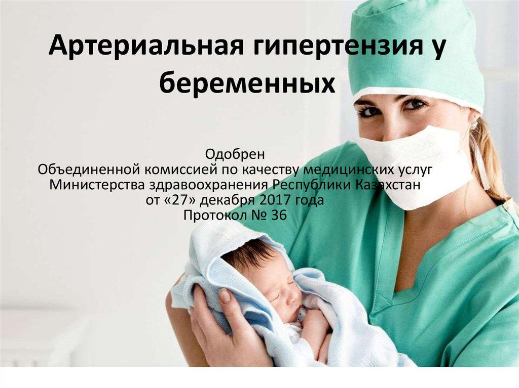 Артериальная гипертензия при беременности: причины и лечение