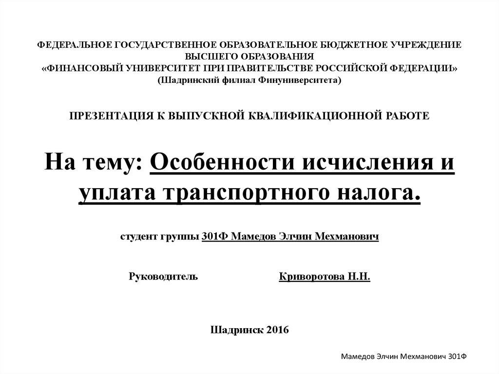 Транспортный налог ставки шадринск 24 бет прогнозы на спорт