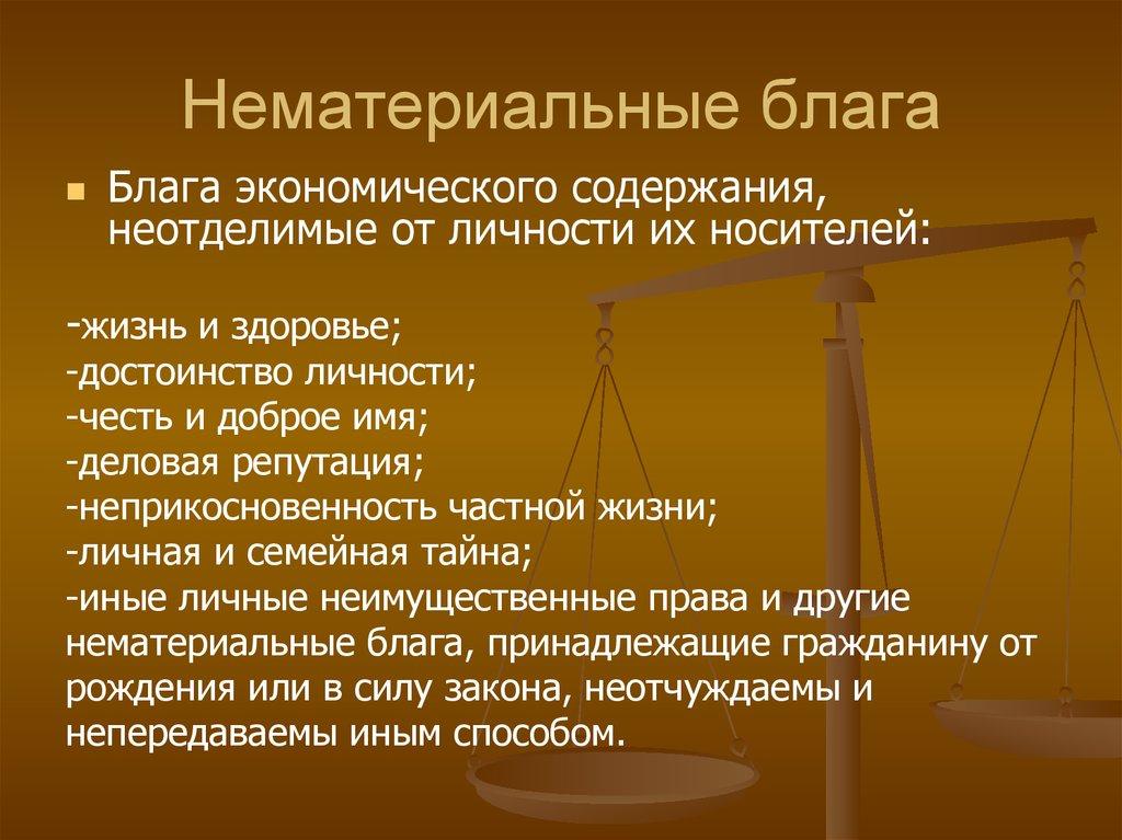 защита нематериальных благ в гражданском праве