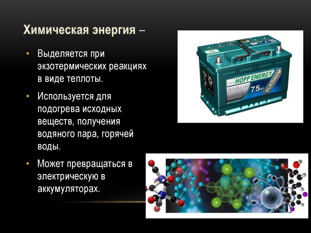 Химическая энергия в картинках
