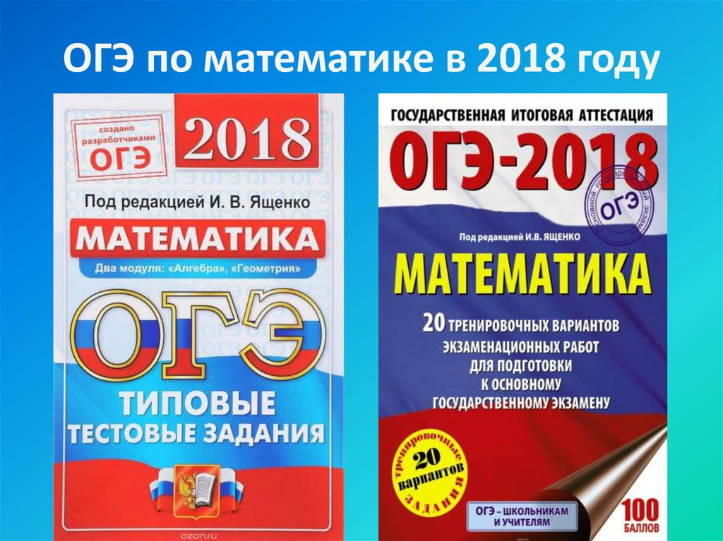 От год гдз фипи 2018 математика огэ