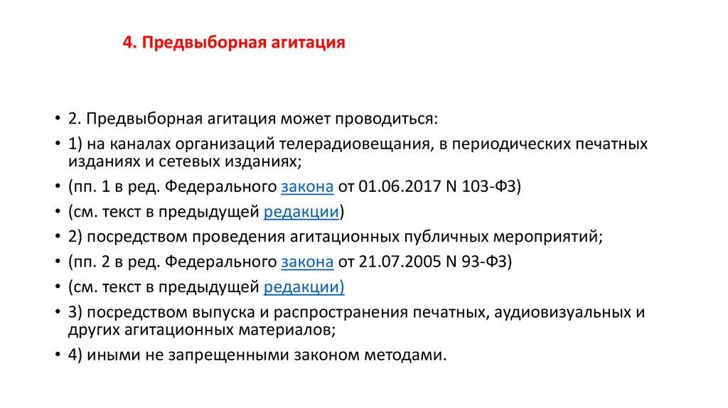 Периодических агитации печатных условия ответ шпаргалка изданиях. в проведения предвыборной