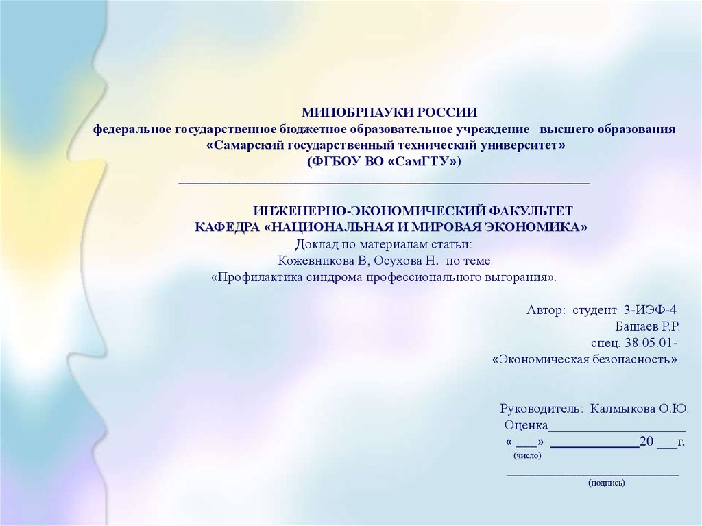 Синдром профессионального выгорания и его профилактика реферат 6907