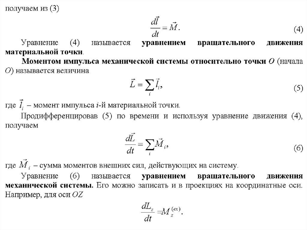 Динамика вращательного движения формулы решение задач алгоритм решения задачи на части