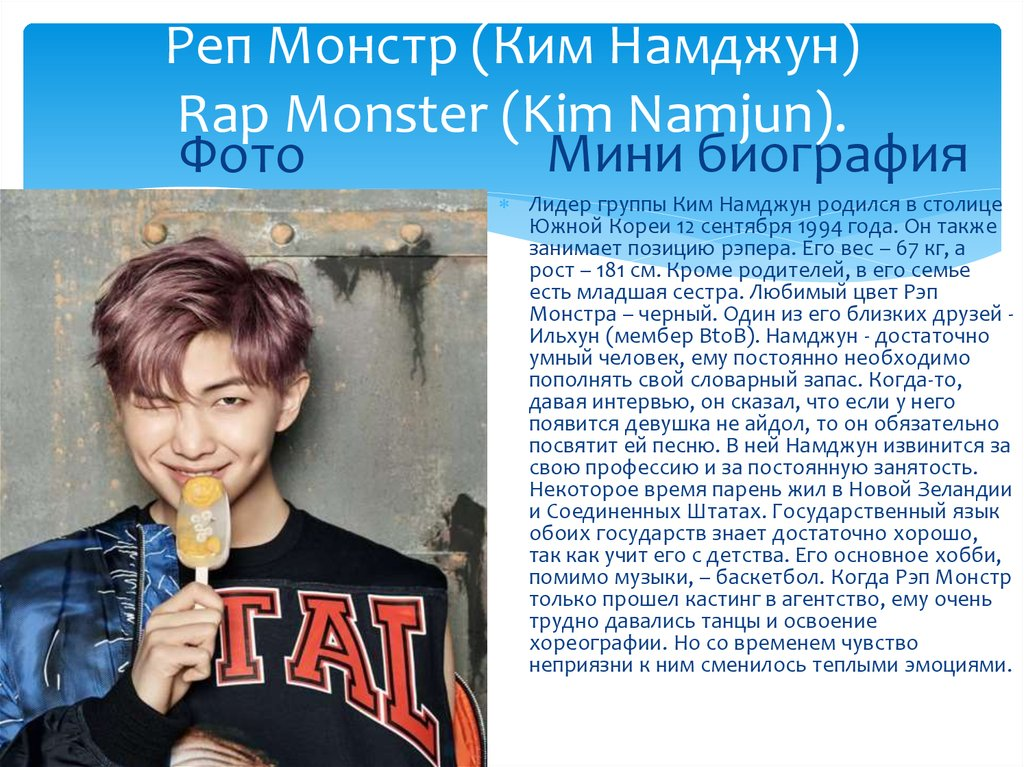 Реп Монстр (Ким Намджун) Rap Monster (Kim Namjun).