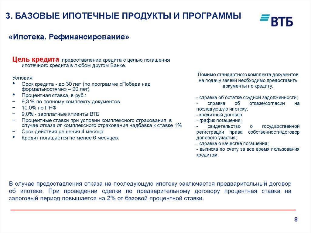 Онлайн заявка на телефон в кредит в мтс