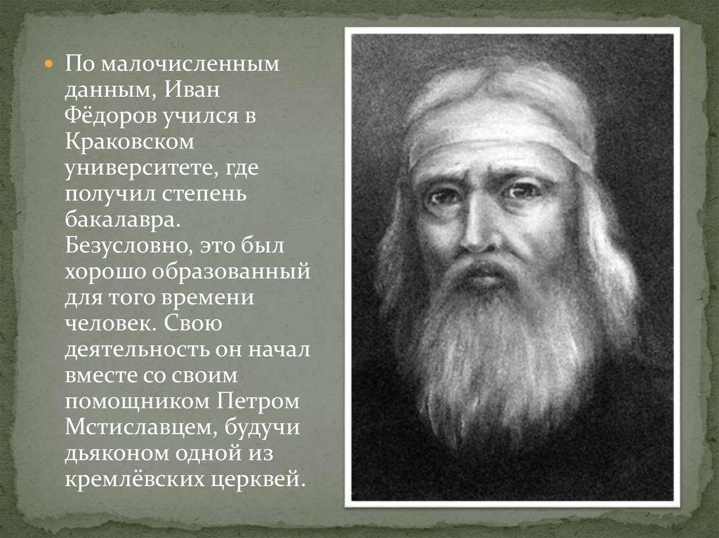 Первопечатник Иван Федоров (ок. 1510-1583) (настоящее имя Иван Федорович  Московитин) - online presentation