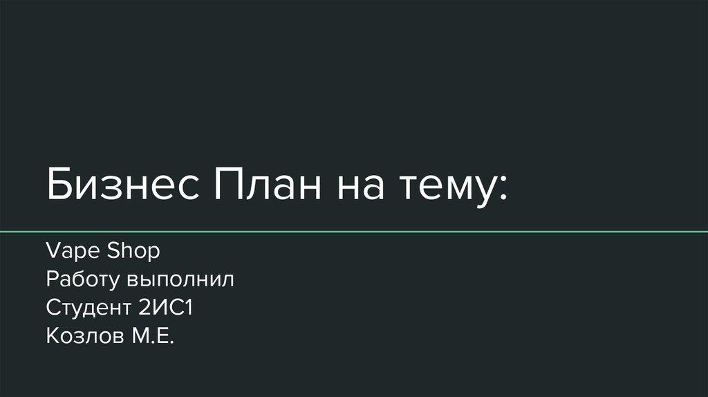 Вейп шоп бизнес план открытие фирм в белгороде