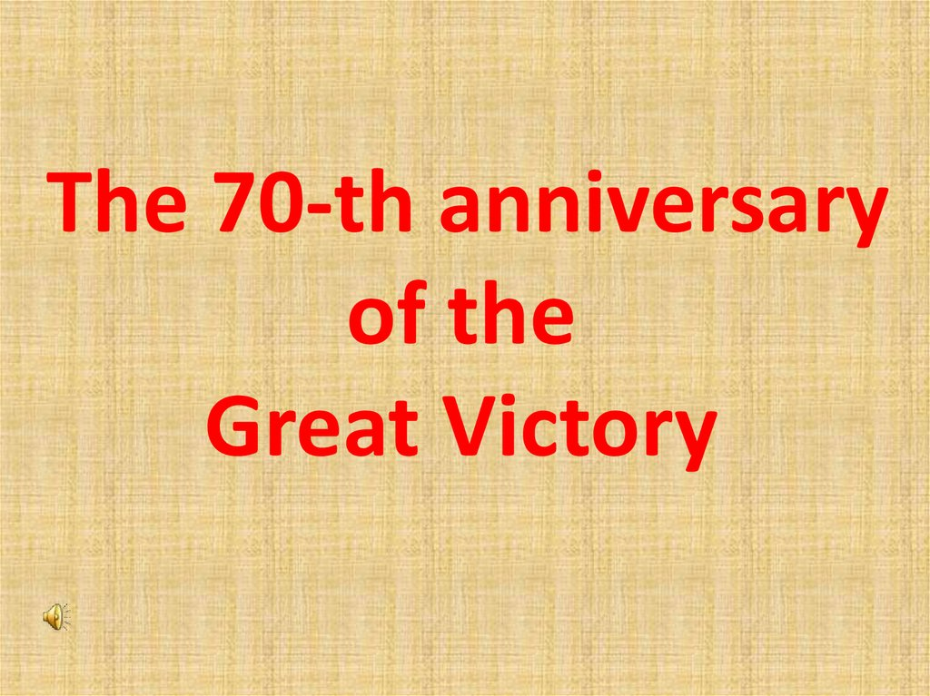 The 70-th anniversary of the Great Victory