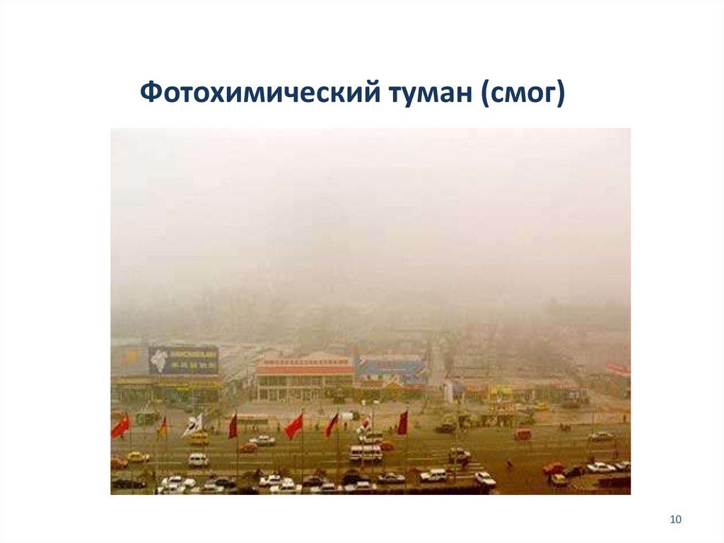трудно реферат на тему смог и фотохимический туман столице сибири