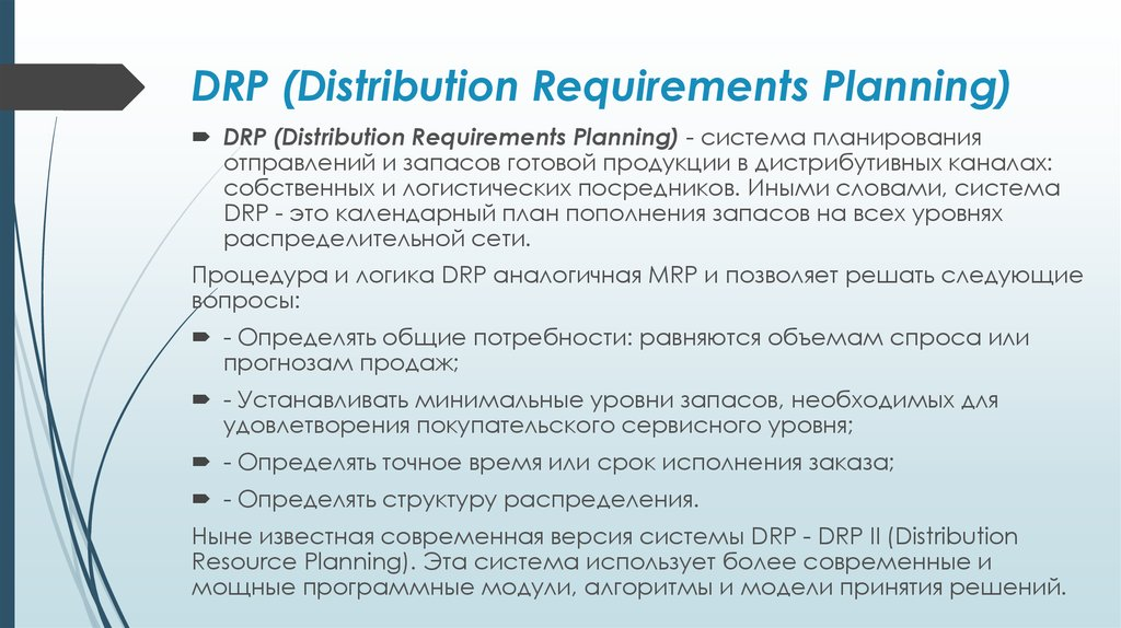 DRP (Distribution Requirements Planning)