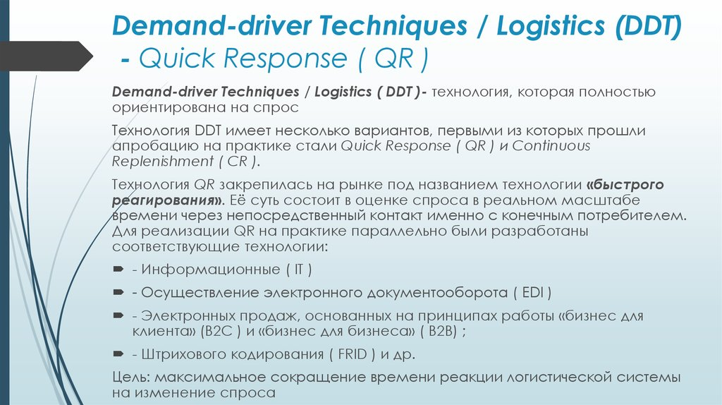 Demand-driver Techniques / Logistics (DDT) - Quick Response ( QR )