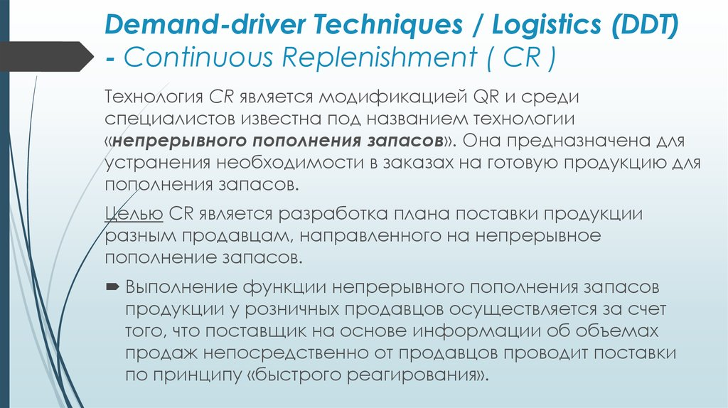 Demand-driver Techniques / Logistics (DDT) - Continuous Replenishment ( CR )
