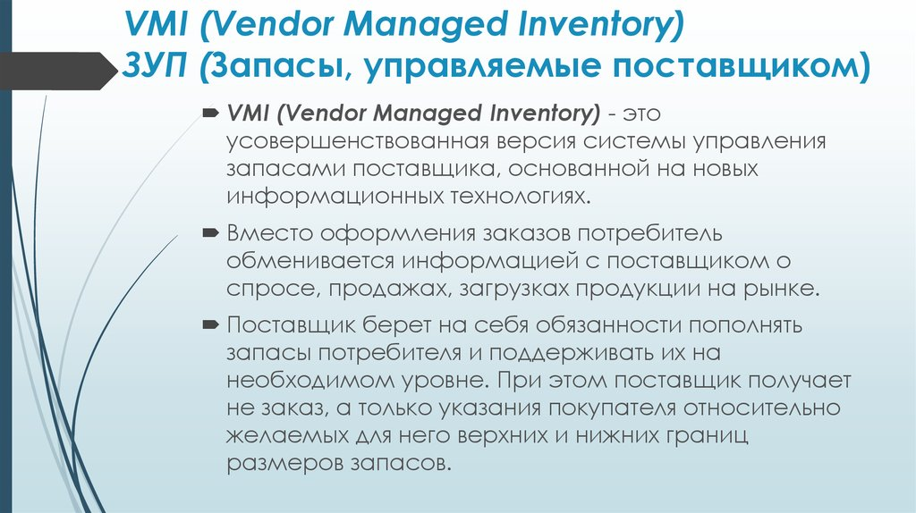 VMI (Vendor Managed Inventory) ЗУП (Запасы, управляемые поставщиком)