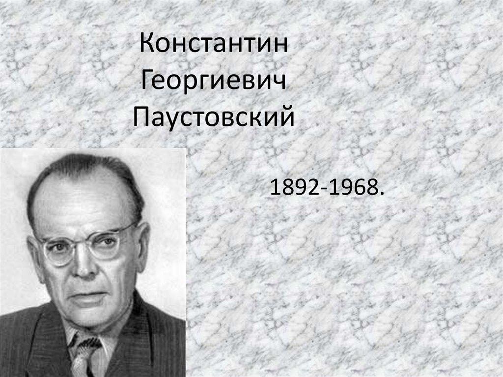 paustovskiy-biografiya-prezentatsiya-skachat