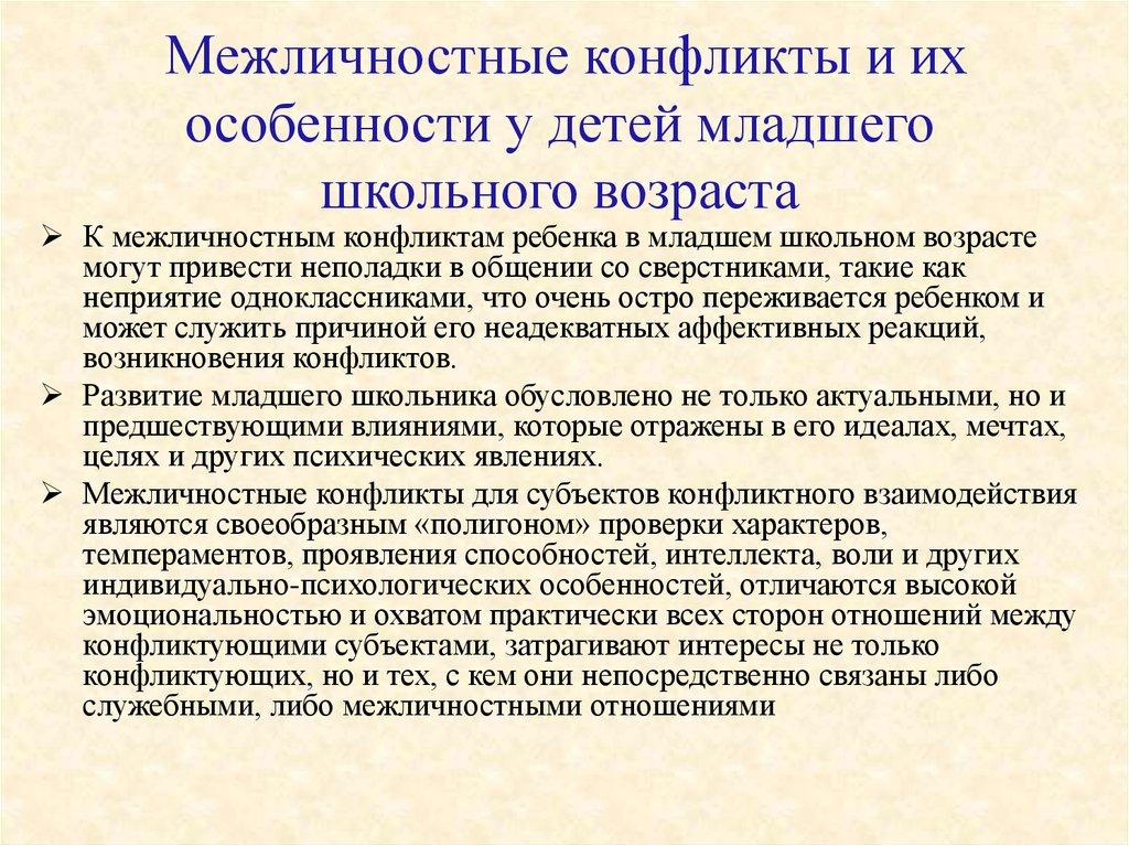 Дипломная работа Гусевой И А online presentation  Межличностные конфликты и их особенности у детей младшего школьного возраста