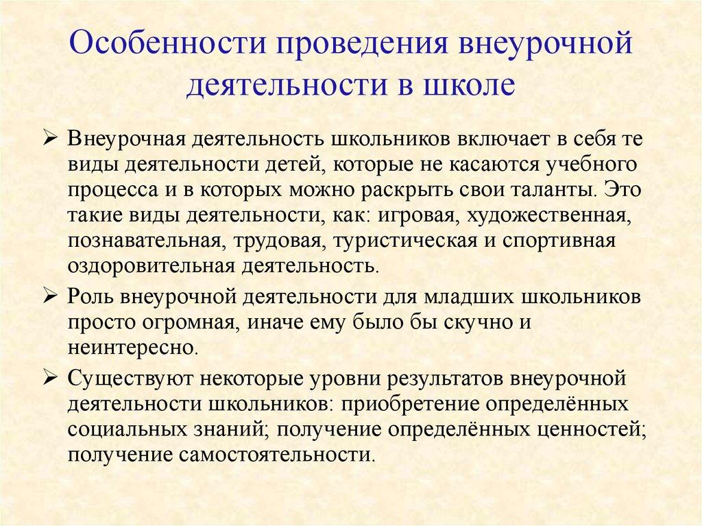 Дипломная работа Гусевой И А online presentation  Особенности проведения внеурочной деятельности в школе