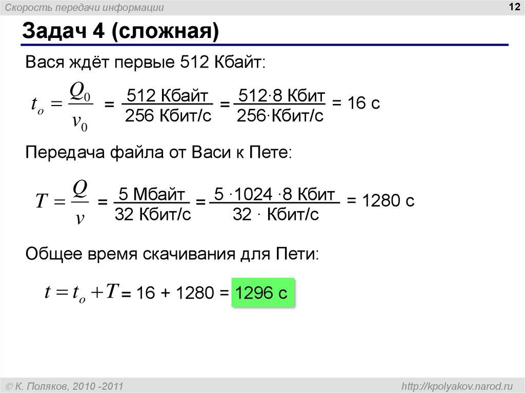 Информатика решение задач на скорость передачи данных задачи и решения егэ 2012 физика