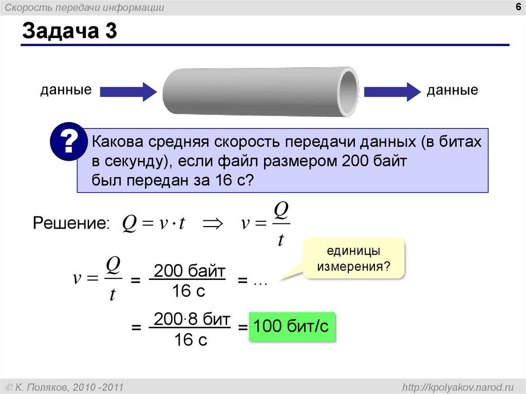 Решение задач по теме передача информации задачи шар и сфера с решением