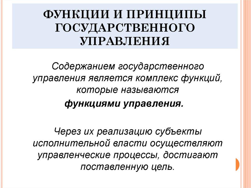 государственного управления.шпаргалка черты отличительные