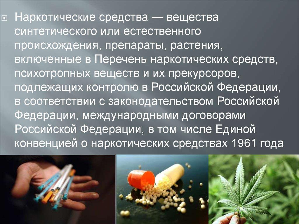 уголовная ответственность за незаконный оборот наркотиков