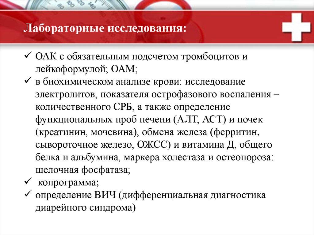 Анализ крови острофазовые пробы Карта профилактических прививок Нижегородская