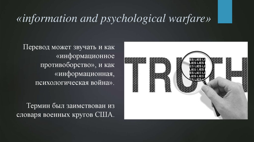 «information and psychological warfare»