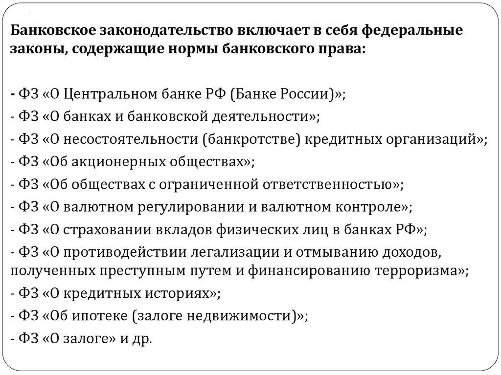 кредитной организации российским банковским законодательством запрещено заниматься сайт почта банк оплатить кредит
