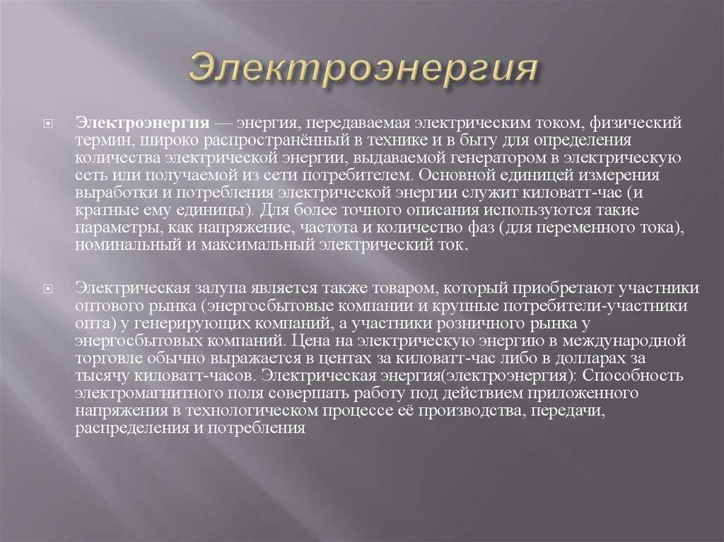 Доклад электроэнергия в транспорте 4714