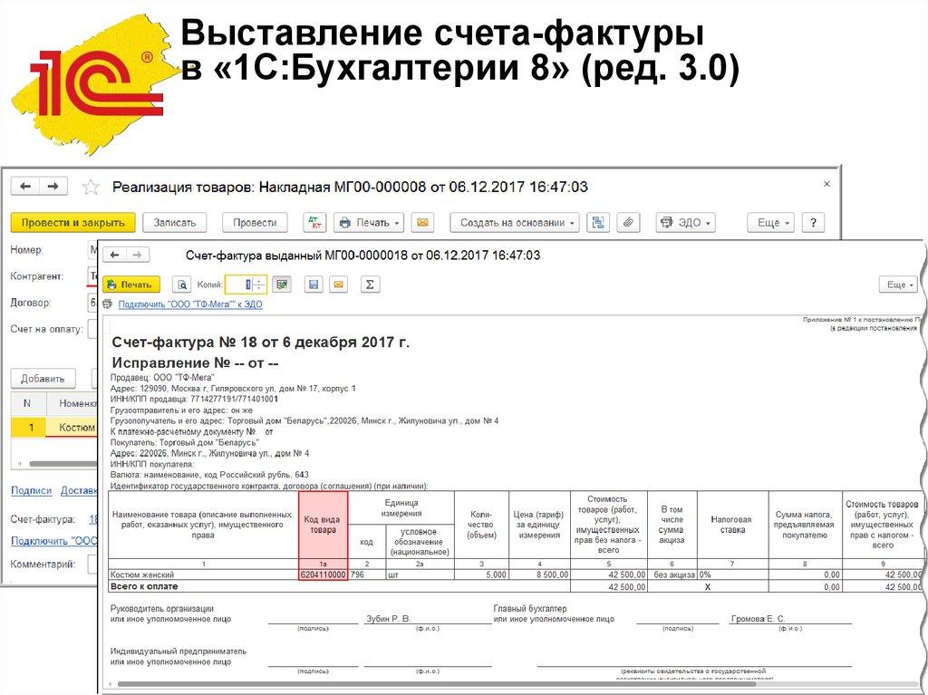 Выставление услуг отчет по практике бухгалтера пример ип