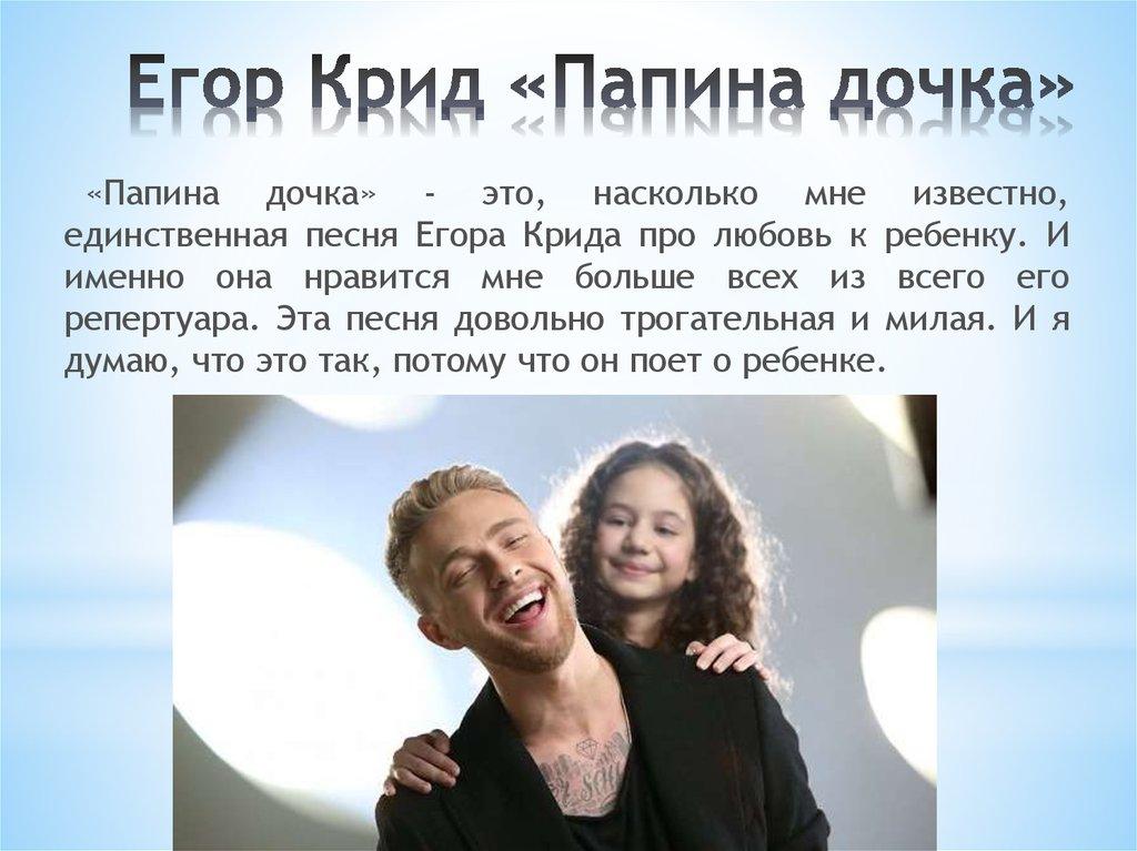 ЕГОР КРИД ОНА ПАПИНА ДОЧКА ПЕСНЯ СКАЧАТЬ БЕСПЛАТНО