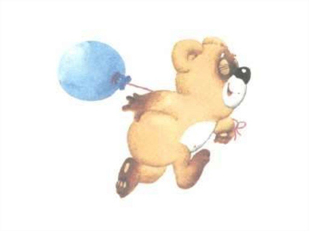 многие увидели картинка марширующий медвежонок бывают такие