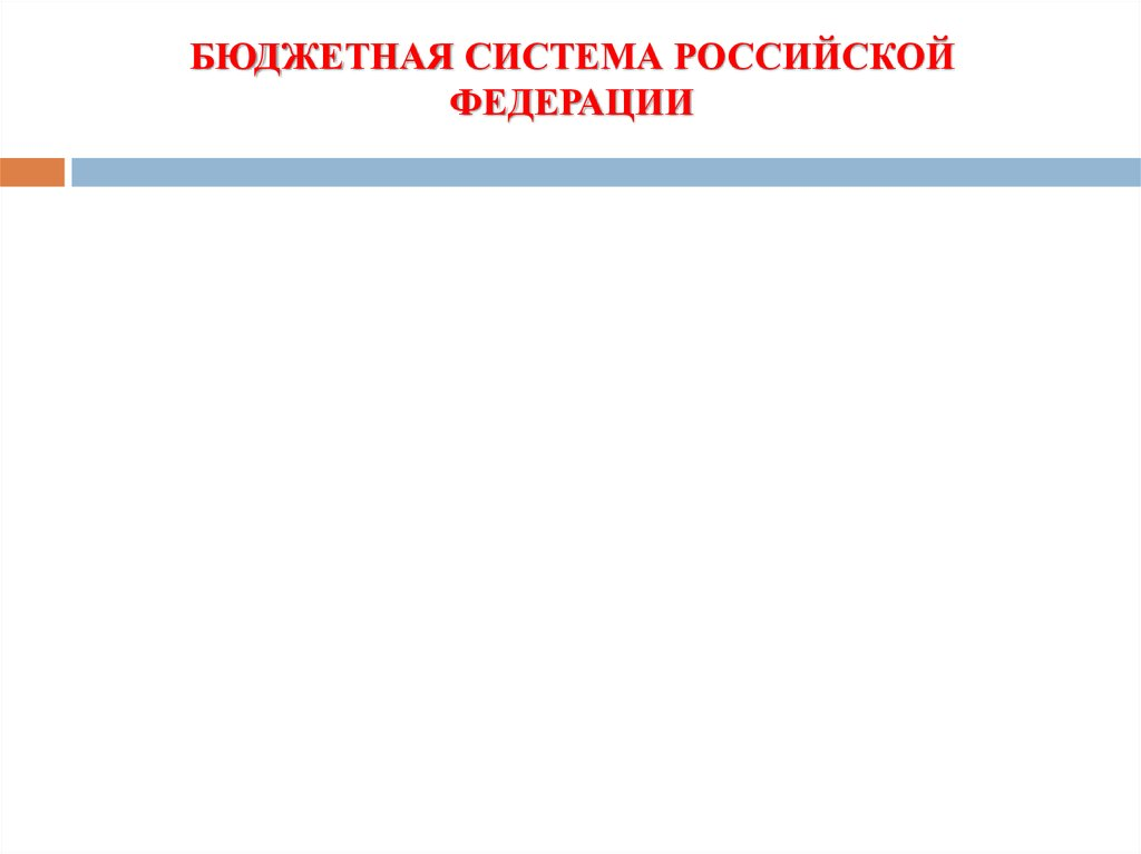 Бюджетная система Российской Федерации online presentation БЮДЖЕТНАЯ СИСТЕМА РОССИЙСКОЙ ФЕДЕРАЦИИ