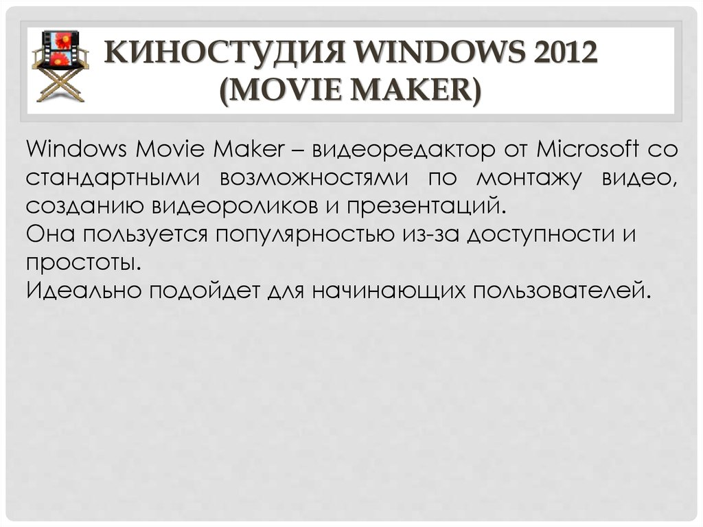 Киностудия Windows 2012 (Movie Maker)