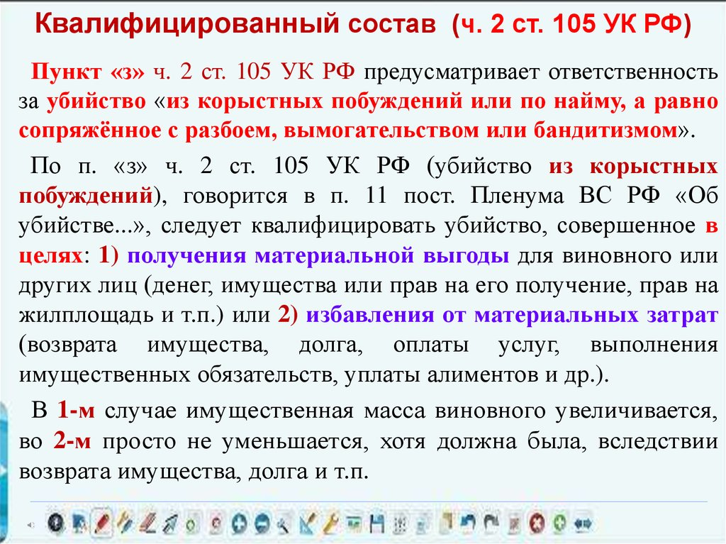 уголовный кодекс ст 105 ч 2