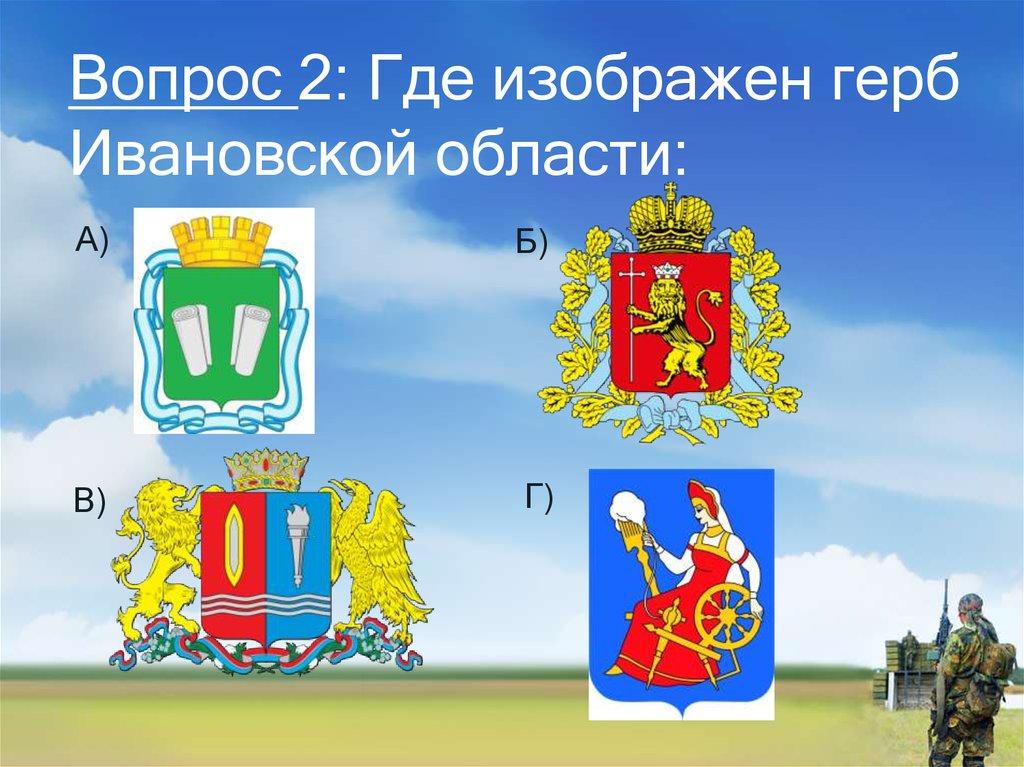 Герб ивановской области картинка