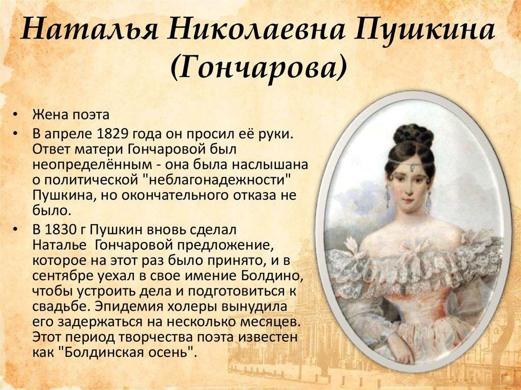 знакомства пушкина история
