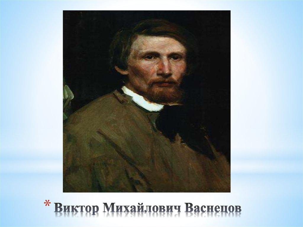 этом фотографии виктора васнецова побываем знаменитой лавке