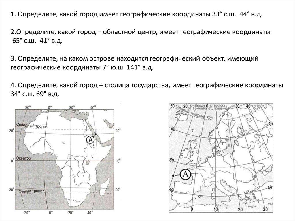 Контрольный опрос по географии презентация онлайн Определите какой город областной центр имеет географические координаты 65° с ш 41° в д 3 Определите на каком острове находится географический объект